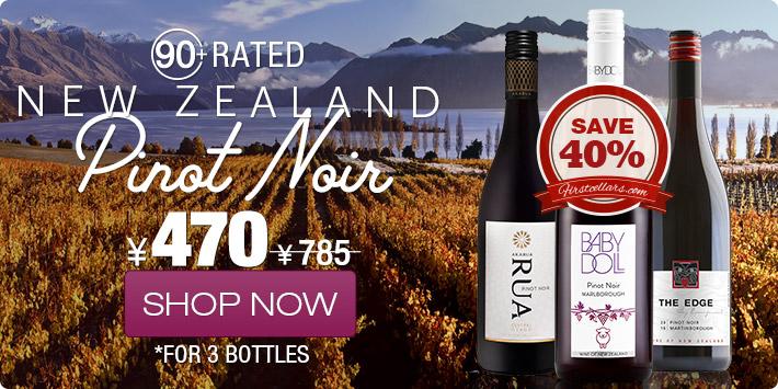 Buy wine online Shanghai China   NEW ZEALAND PINOT NOIR