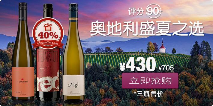 Buy wine online Shanghai China | 90+ Rated Austrian Summer