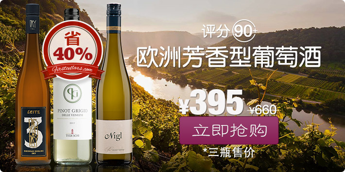 Buy wine online Shanghai China | 90+ Rated European Aromatics