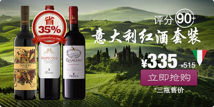 评分90+意大利红酒套装 - buy wine online Shanghai China