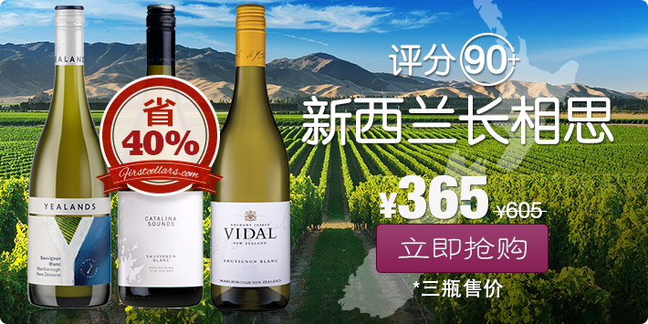 Buy wine online Shanghai China | NEW ZEALAND SAUVIGNON BLANC