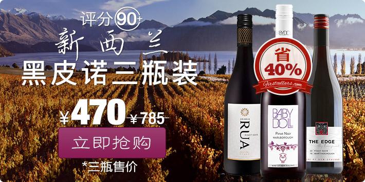 Buy wine online Shanghai China | NEW ZEALAND PINOT NOIR
