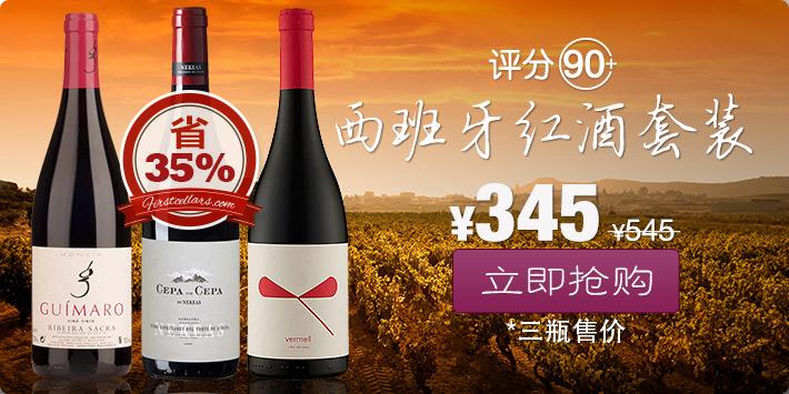 Buy wine online Shanghai China | SPANISH REDS