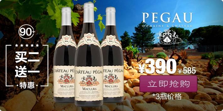 "Buy wine online Shanghai China | Château Pégau ""Maclura"""
