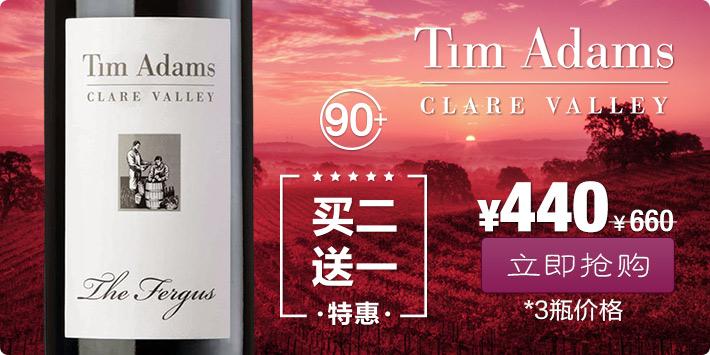 Buy wine online Shanghai China | Tim Adams Fergus