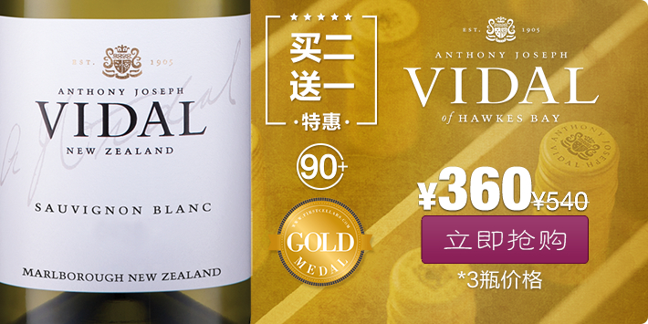 Buy wine online Shanghai China | Vidal Sauvignon Blanc