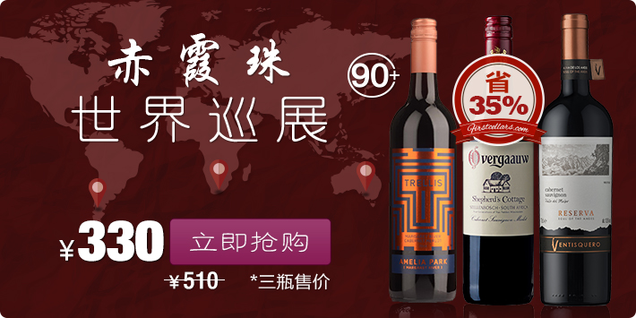 World Tour of Cabernet - buy wine online Shanghai China