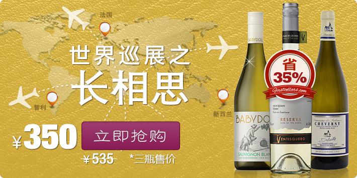 Buy wine online Shanghai China | WORLD TOUR OF SAUVIGNON BLANC