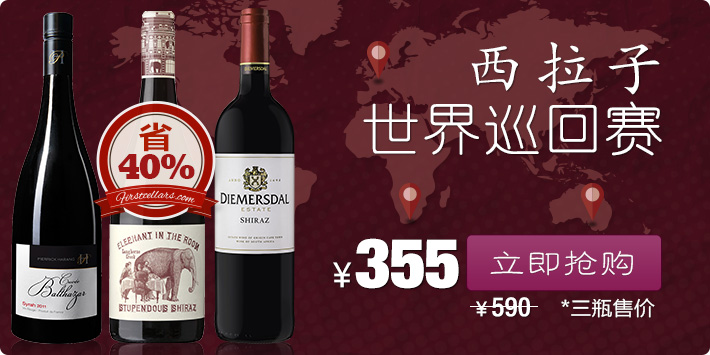 world tour syrah cn - Buy wine online Shanghai China