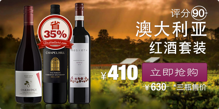 Buy wine online Shanghai China | 90+ Rated Australia Reds