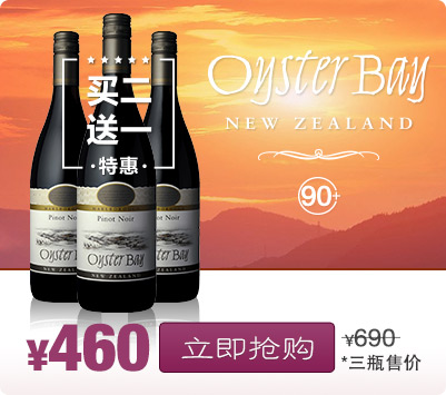 Buy wine online Shanghai China | Oyster Bay Pinot Noir