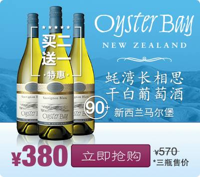 Buy wine online Shanghai China | Oyster Bay Sauvignon Blanc