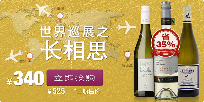 Buy wine online Shanghai China | Sauvignon Blanc