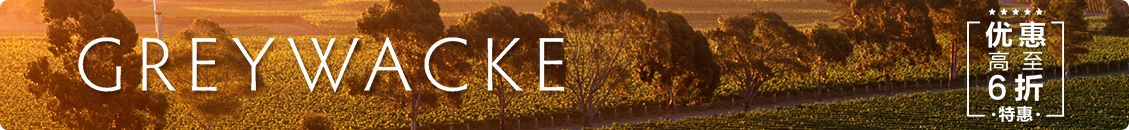 Buy wine online Shanghai China | GREYWACKE