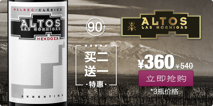 buy wines online in China