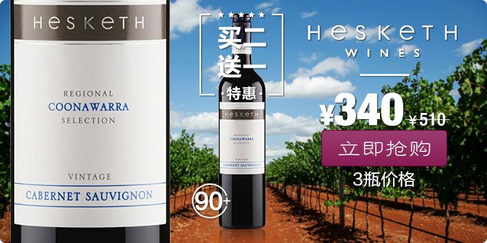 Buy wine online Shanghai