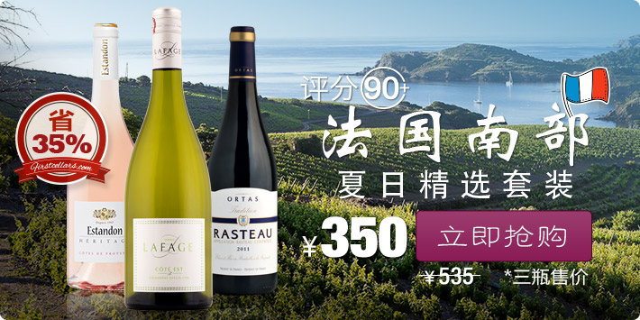 buy wines online Shanghai China
